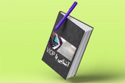 آموزش و آشنایی با VOIP